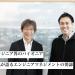 「リーダー不在のエンジニアチームは守りに入る」ーー及川卓也氏が語るエンジニアマネジメントの要諦